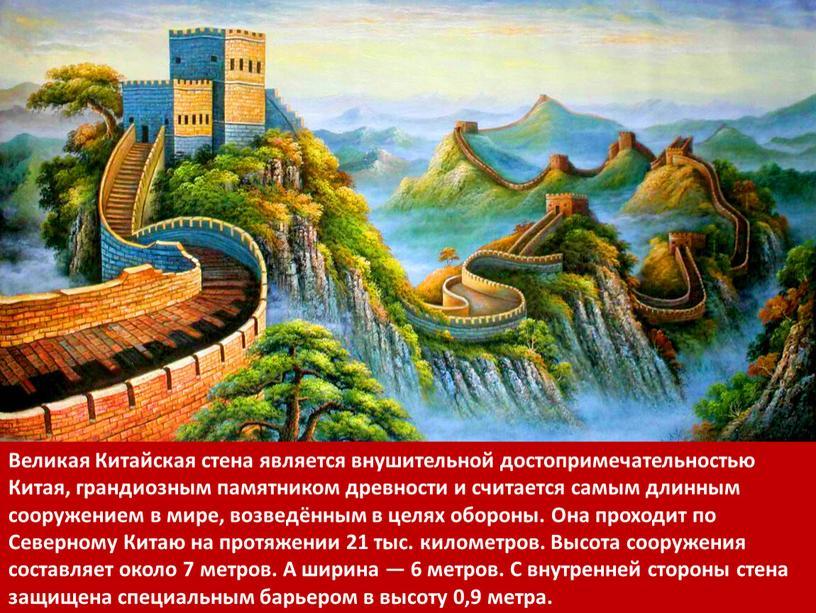 Великая Китайская стена является внушительной достопримечательностью