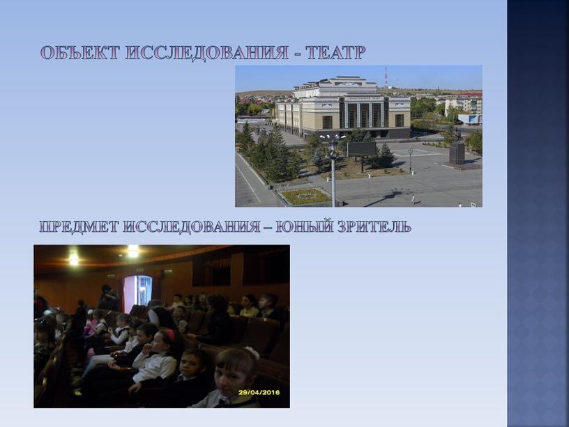 Объект исследования - театр предмет исследования – юный зритель