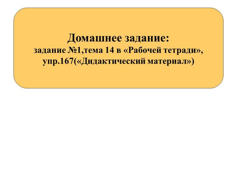 Домашнее задание: задание №1,тема 14 в «Рабочей тетради», упр