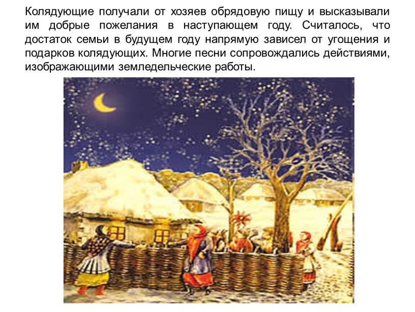 Колядующие получали от хозяев обрядовую пищу и высказывали им добрые пожелания в наступающем году