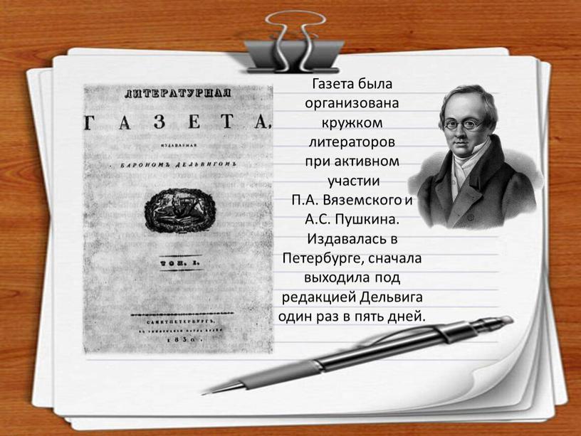 Газета была организована кружком литераторов при активном участии