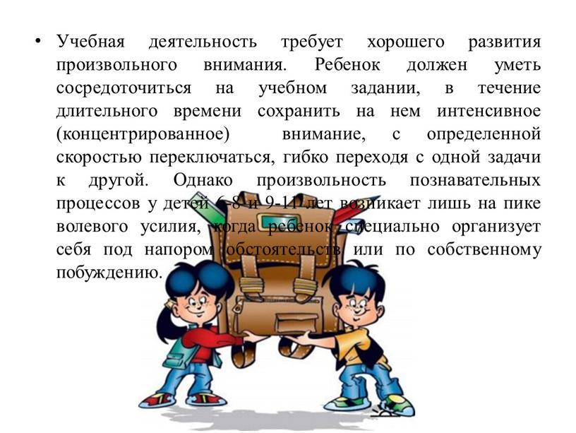 Учебная деятельность требует хорошего развития произвольного внимания
