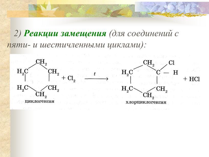 Реакции замещения (для соединений с пяти- и шестичленными циклами):