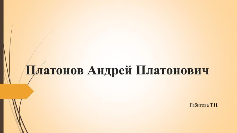 Платонов Андрей Платонович Габитова