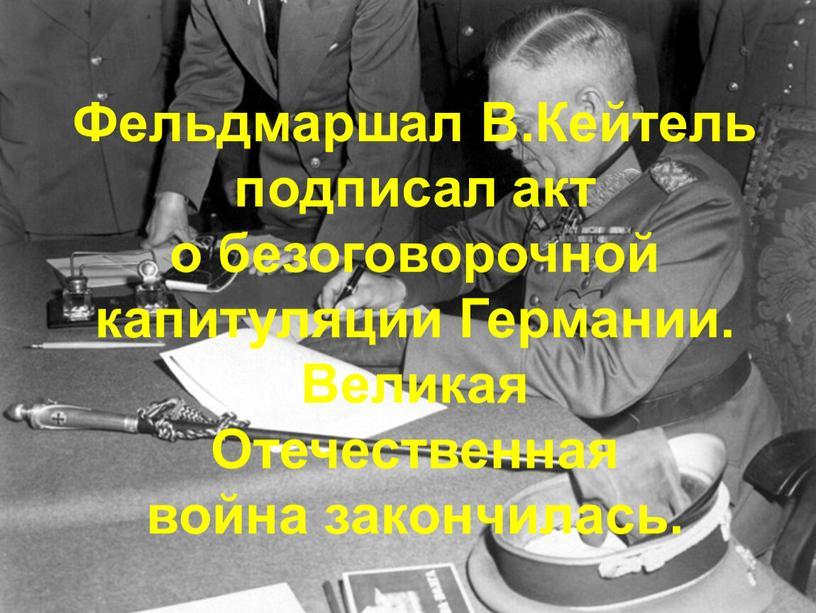 Михаил Егоров и Мелитон Кантария водрузили знамя