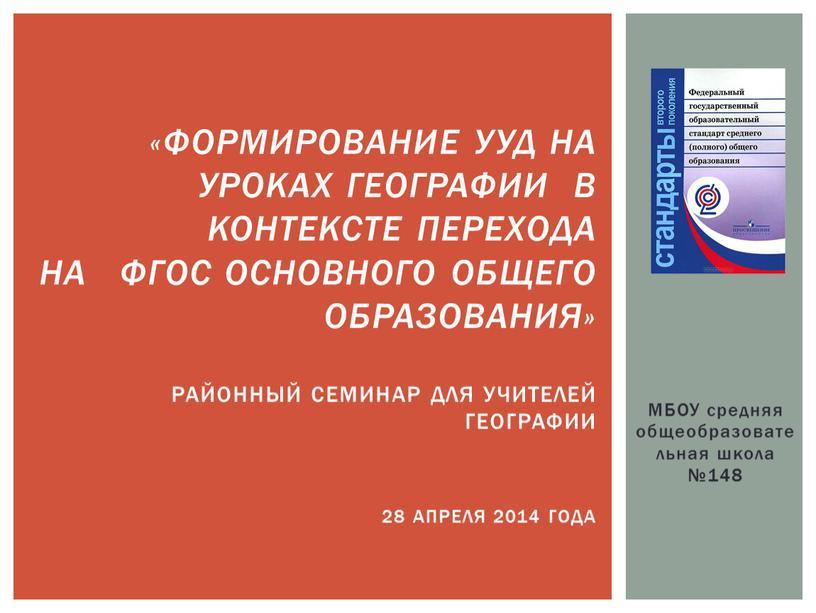 МБОУ средняя общеобразовательная школа №148 «Формирование