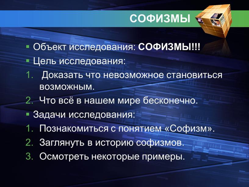 СОФИЗМЫ Объект исследования: СОФИЗМЫ!!!