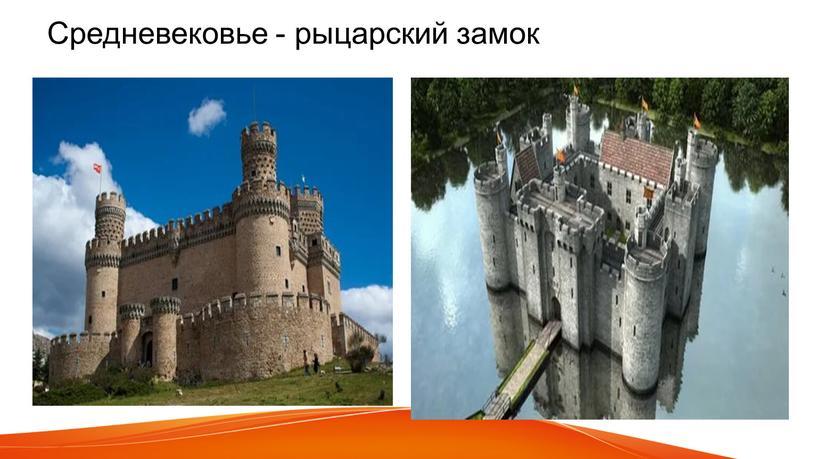 Средневековье - рыцарский замок