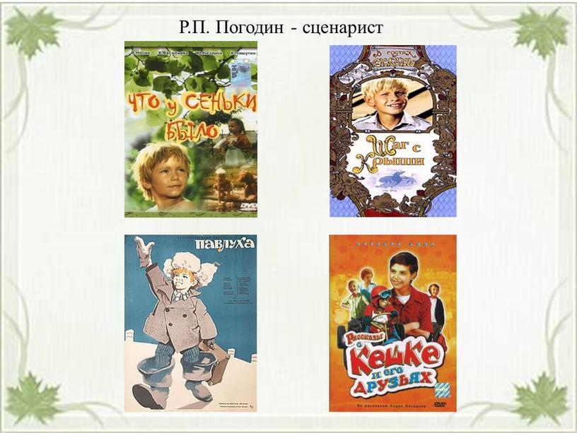 Р.П. Погодин - сценарист