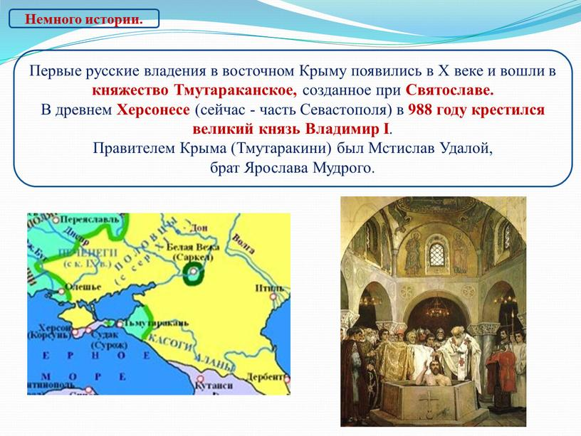 Первые русские владения в восточном