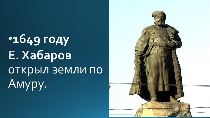 Е. Хабаров открыл земли по Амуру