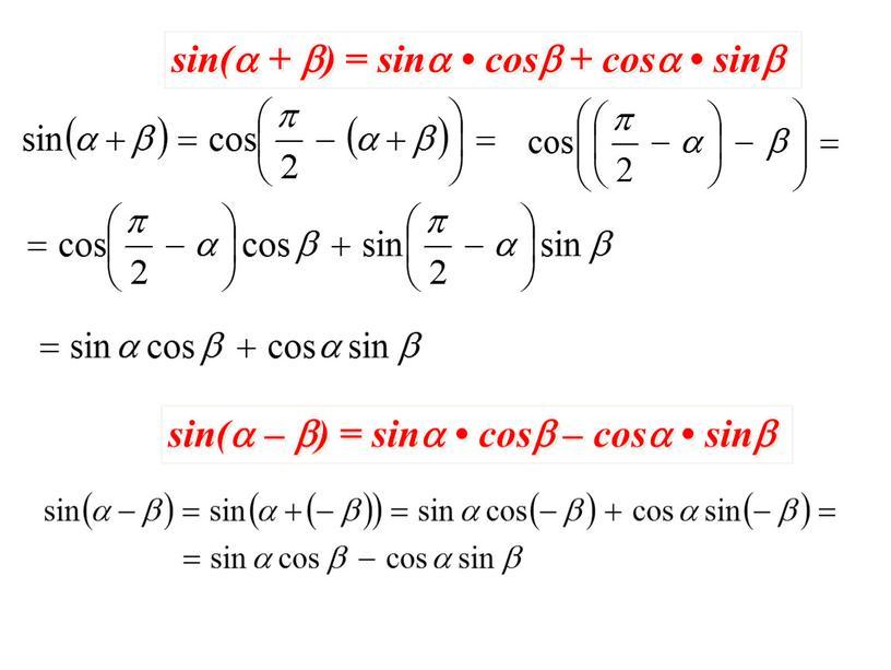 sin( + ) = sin • cos + cos • sin sin( – ) = sin • cos – cos • sin