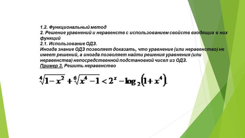 Функциональный метод 2. Решение уравнений и неравенств с использованием свойств входящих в них функций 2
