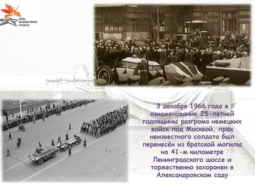 Москвой, прах неизвестного солдата был перенесён из братской могилы на 41-м километре