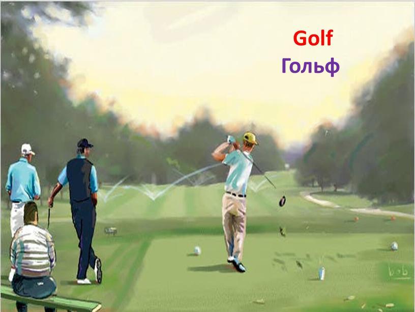 Golf Гольф