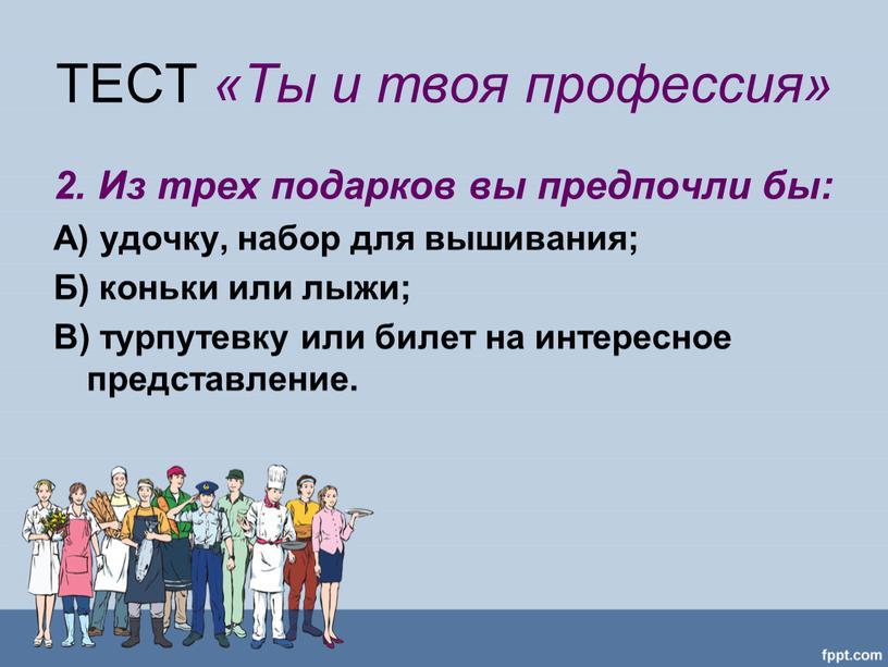 ТЕСТ «Ты и твоя профессия» 2.