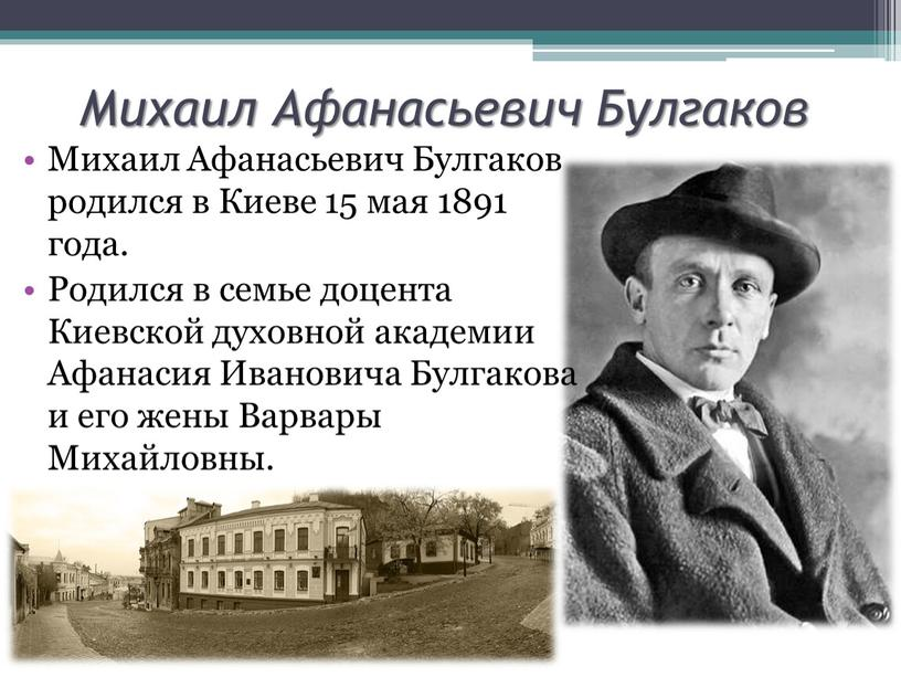 Михаил Афанасьевич Булгаков Михаил