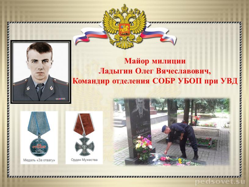 Майор милиции Ладыгин Олег Вячеславович,