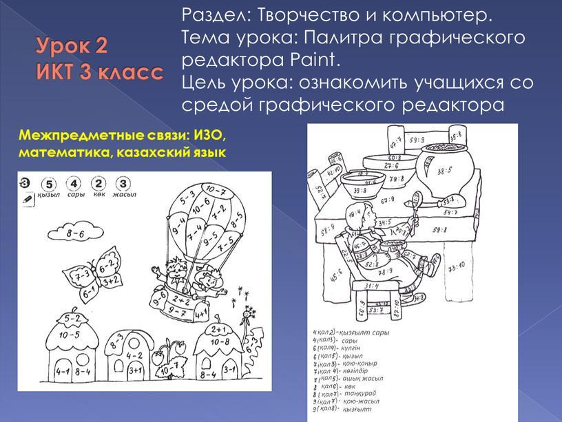 Межпредметные связи: ИЗО, математика, казахский язык