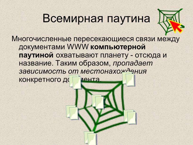 Всемирная паутина Многочисленные пересекающиеся связи между документами