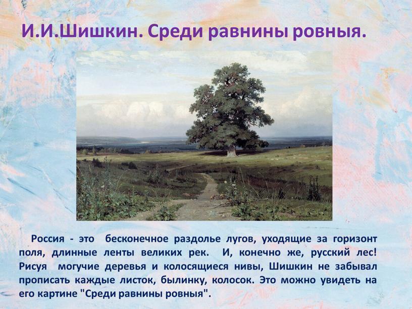 Россия - это бесконечное раздолье лугов, уходящие за горизонт поля, длинные ленты великих рек