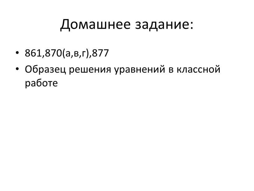 Домашнее задание: 861,870(а,в,г),877