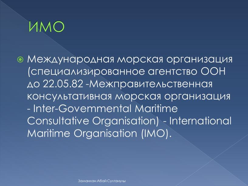 ИМО Международная морская организация (специализированное агентство