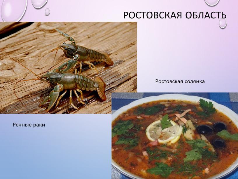 Ростовская область Речные раки