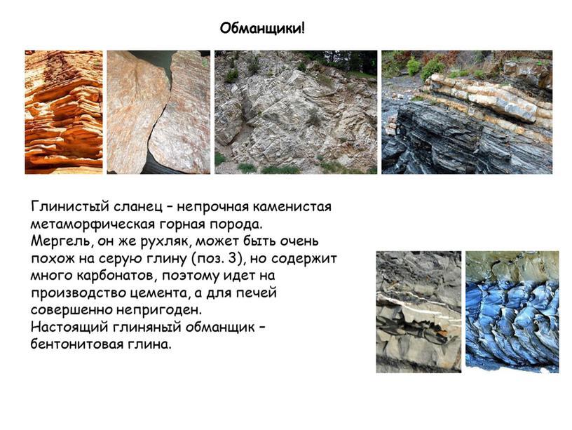 Обманщики! Глинистый сланец – непрочная каменистая метаморфическая горная порода