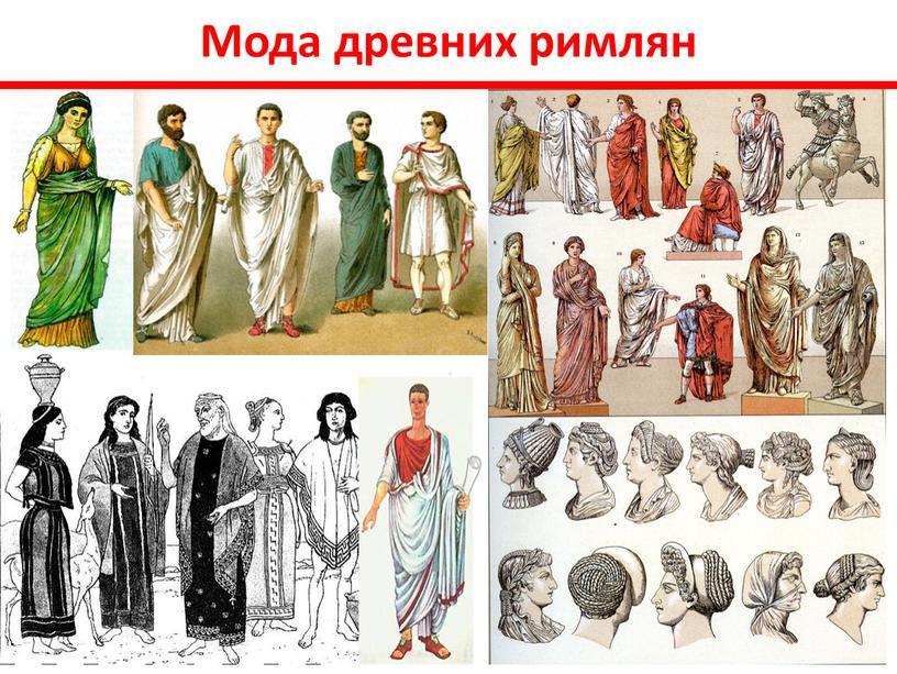 Мода древних римлян