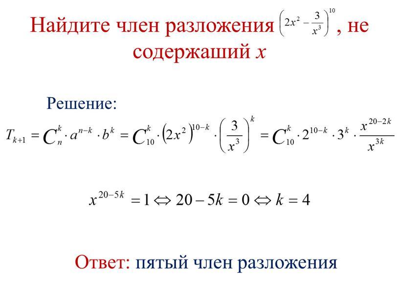 Найдите член разложения , не содержаший x