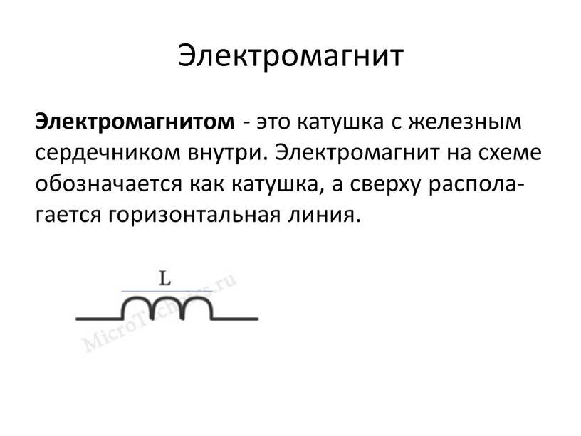 Электромагнит Электромагнитом - это катушка с железным сердечником внутри
