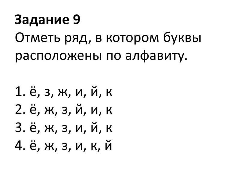 Задание 9 Отметь ряд, в котором буквы расположены по алфавиту