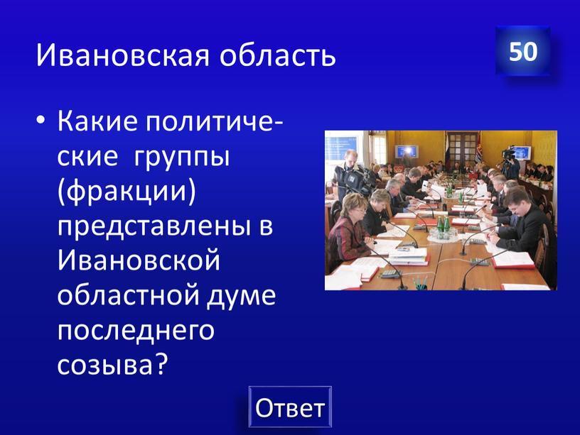 Ивановская область Какие политиче-ские группы (фракции) представлены в
