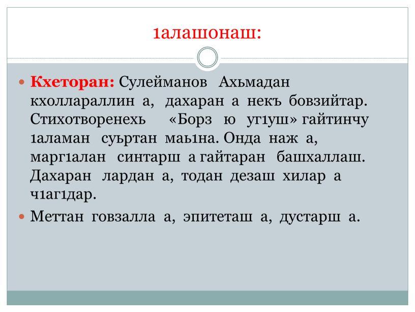 Кхеторан: Сулейманов Ахьмадан кхоллараллин а, дахаран а некъ бовзийтар