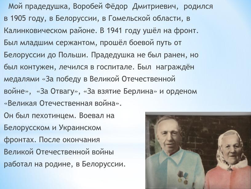 Мой прадедушка, Воробей Фёдор