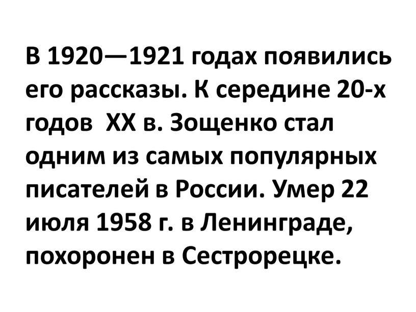 В 1920—1921 годах появились его рассказы