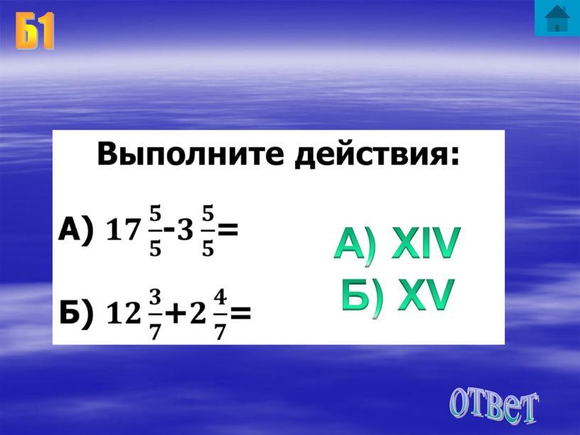 Б1 ответ К каким векам относится окончание формирования казахской народности?