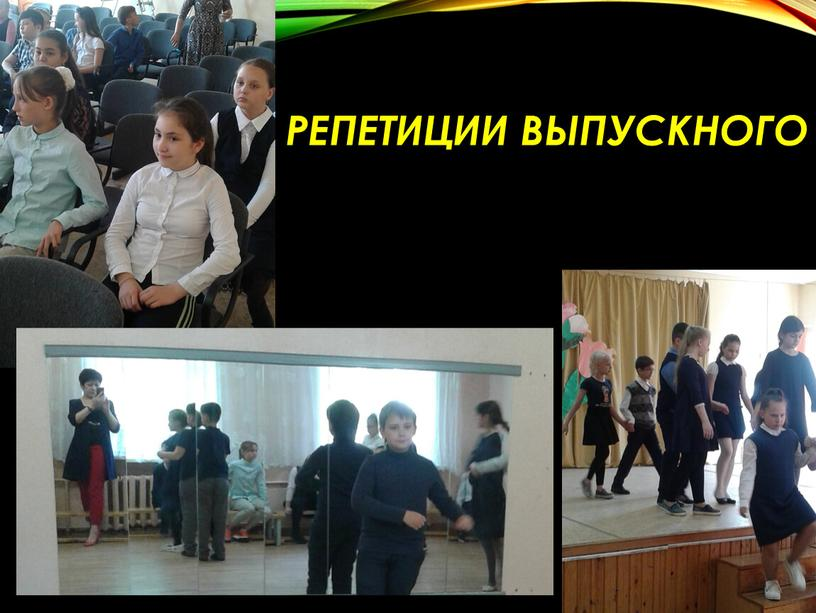 Репетиции выпускного