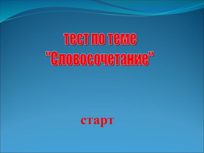 """старт тест по теме """"Словосочетание"""""""