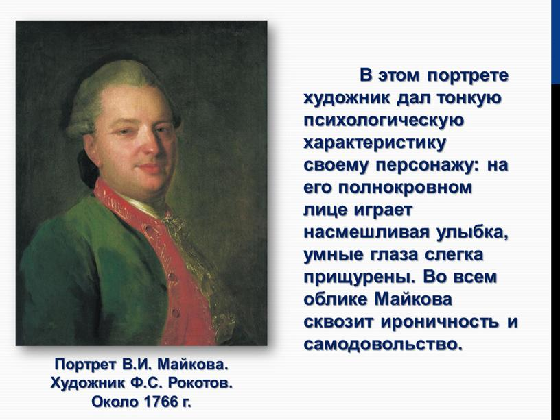 Портрет В.И. Майкова. Художник