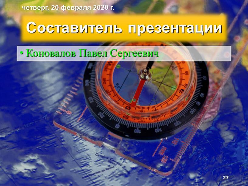 Составитель презентации Коновалов