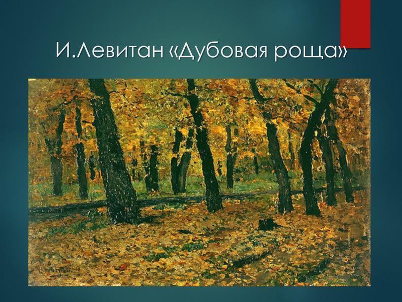 И.Левитан «Дубовая роща»