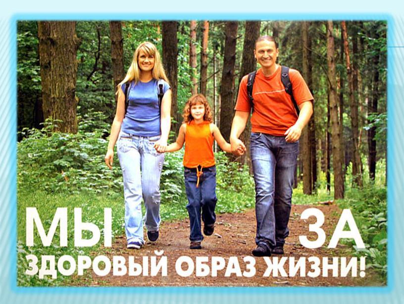 """Презентация на тему """"Семья и здоровый образ жизни"""""""