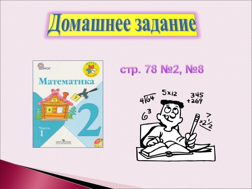 Домашнее задание стр. 78 №2, №8