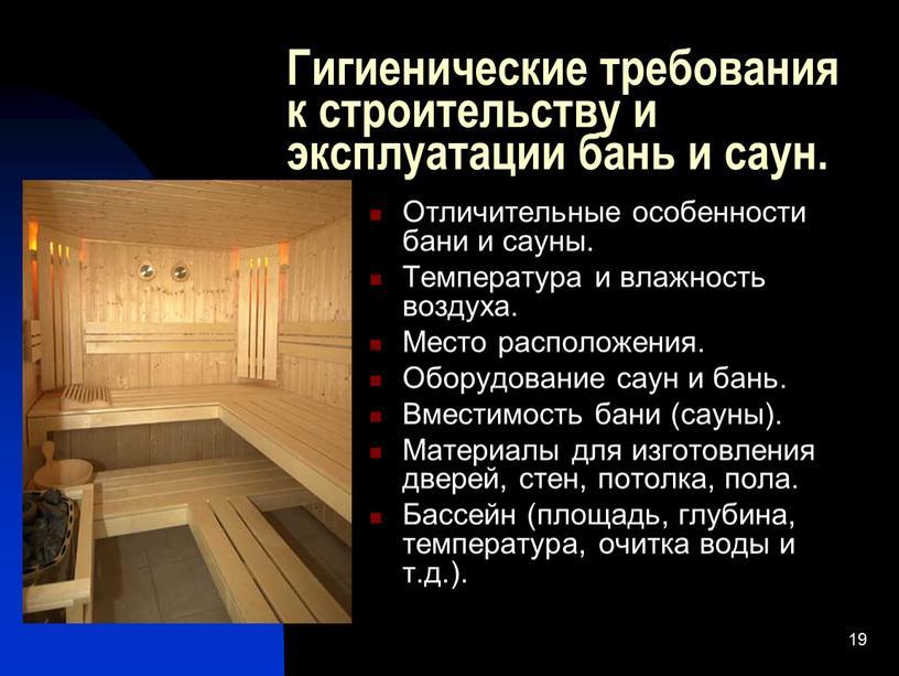 Гигиенические требования к строительству и эксплуатации бань и саун