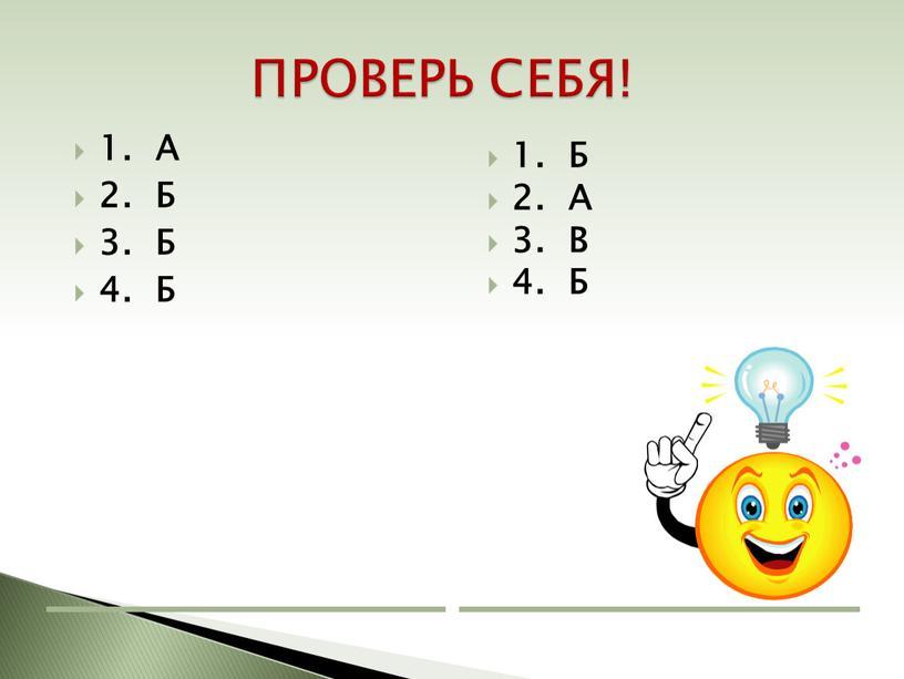 ПРОВЕРЬ СЕБЯ! 1. А 2. Б 3. Б 4