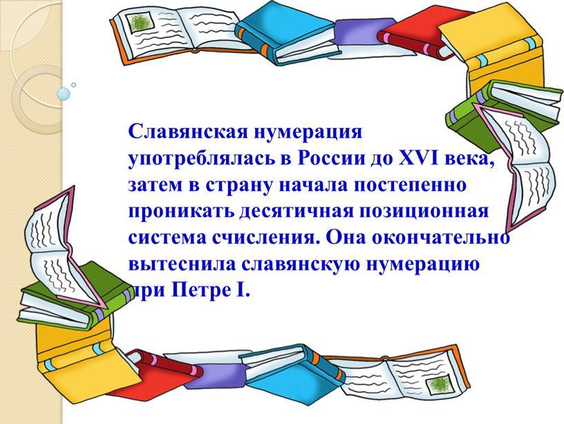 Славянская нумерация употреблялась в