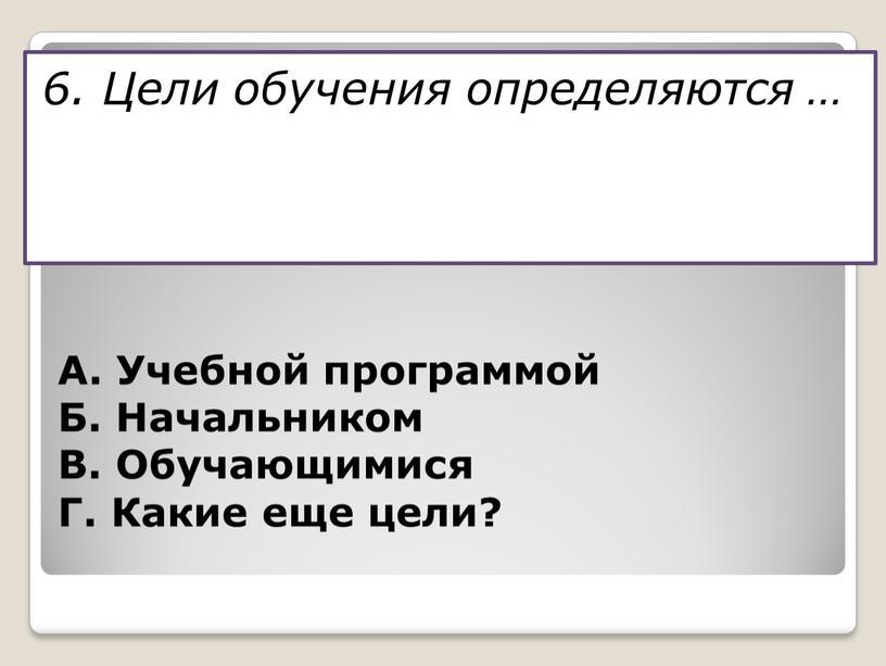 А. Учебной программой Б. Начальником