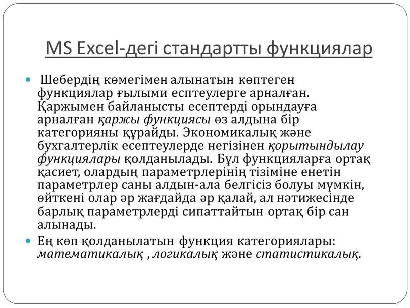 MS Excel-дегі стандартты функциялар
